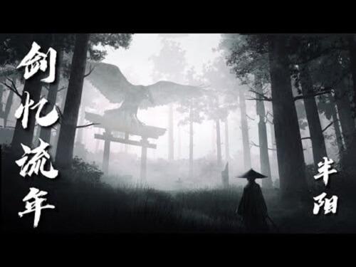 Jian Yi Liu Nian 剑忆流年 Jian Yi Time Lyrics 歌詞 With Pinyin