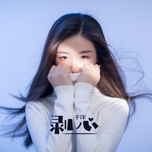 Bao Xin 剥心 Peel The Heart Lyrics 歌詞 With Pinyin
