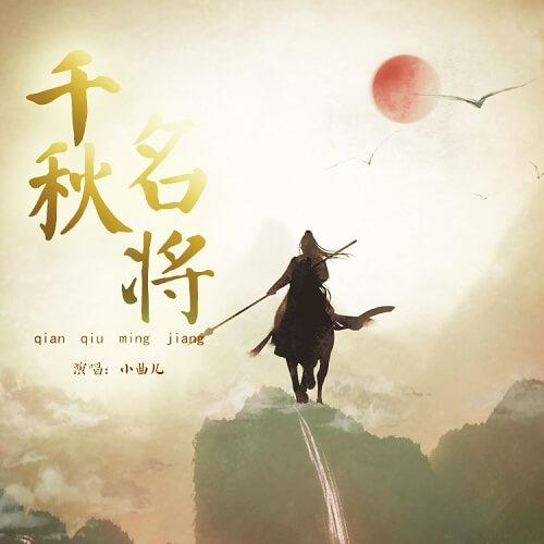 Qian Qiu Ming Jiang 千秋名将 Lucky Star Lyrics 歌詞 With Pinyin