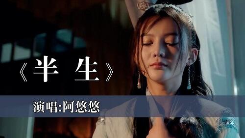 Ban Sheng 半生 Half A Lifetime Lyrics 歌詞 With Pinyin