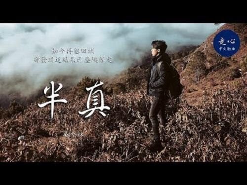 Ban Zhen 半真 Half Lyrics 歌詞 With Pinyin