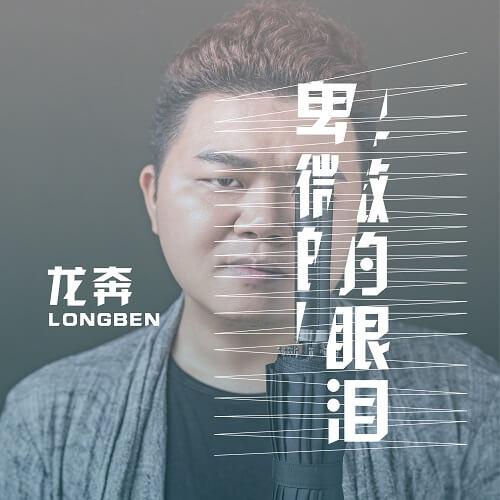 Bei Wei De Yan Lei 卑微的眼泪 Humble Tears Lyrics 歌詞 With Pinyin
