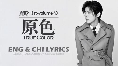Yuan Se 原色 Primary Colors Lyrics 歌詞 With Pinyin