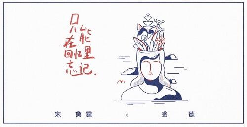 Zhi Neng Zai Hui Yi Li Wang Ji 只能在回忆里忘记 Can Only Forget In The Memory Lyrics 歌詞 With Pinyin