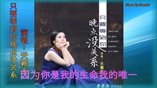Zhi Yao Deng Dao Ni Wan Dian Mei Guan Xi 只要等到你晚点没关系 Just Wait Until You're Late Lyrics 歌詞 With Pinyin