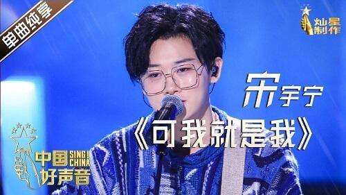 Ke Wo Jiu Shi Wo 可我就是我 But I Am Who I Am Lyrics 歌詞 With Pinyin