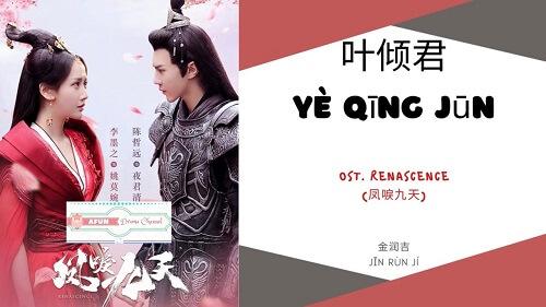 Ye Qing Jun 叶倾君 Leaf Inclination Jun Lyrics 歌詞 With Pinyin