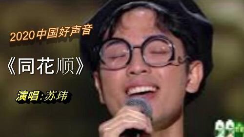 Tong Hua Shun 同花顺 Flush Lyrics 歌詞 With Pinyin