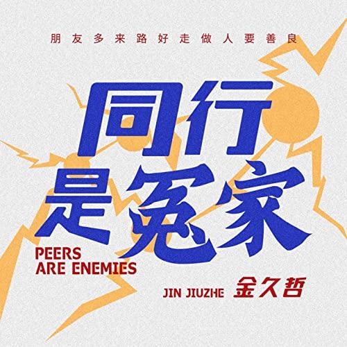 Tong Hang Shi Yuan Jia 同行是冤家 Two Of A Trade Never Agree Lyrics 歌詞 With Pinyin