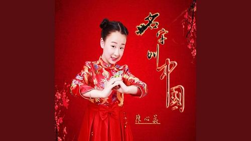 Ming Zi Jiao Zhong Guo 名字叫中国 The Name Is China Lyrics 歌詞 With Pinyin