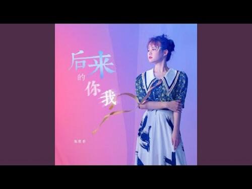 Hou Lai De Ni Wo 后来的你我 Then You And I Lyrics 歌詞 With Pinyin