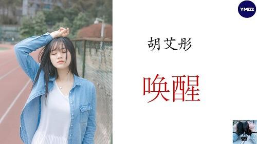 Huan Xing 唤醒 Wake Up The Lyrics 歌詞 With Pinyin