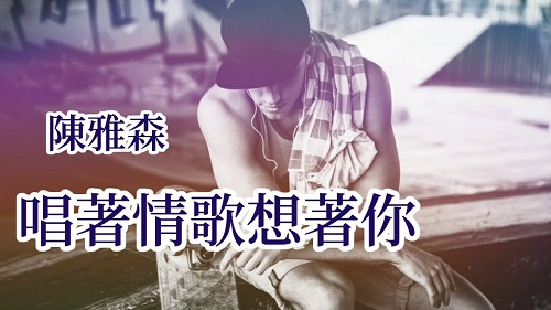 Chang Zhe Qing Ge Xiang Zhe Ni 唱着情歌想着你 Singing A Love Song And Thinking Of You Lyrics 歌詞 With Pinyin