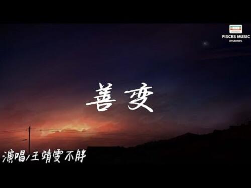 Shan Bian 善变 Mercurial Lyrics 歌詞 With Pinyin