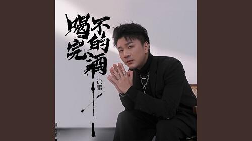 He Bu Wan De Jiu 喝不完的酒 An Inexhaustible Supply Of Wine Lyrics 歌詞 With Pinyin