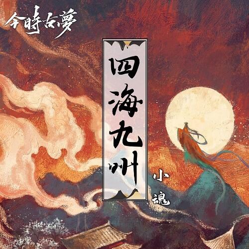 Si Hai Jiu Zhou 四海九州 Universal Kyushu Lyrics 歌詞 With Pinyin