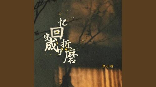Hui Yi Bian Cheng Le Zhe Mo 回忆变成了折磨 The Memory Became Torture Lyrics 歌詞 With Pinyin