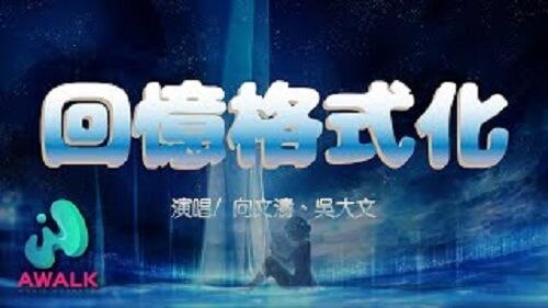 Hui Yi Ge Shi Hua 回忆格式化 Recall Formatting Lyrics 歌詞 With Pinyin