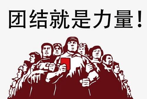 Tuan Jie Jiu Shi Li Liang 团结就是力量 Unity Is Strength Lyrics 歌詞 With Pinyin