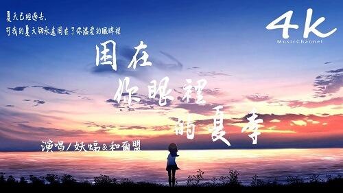 Kun Zai Ni Yan Li De Xia Ji 困在你眼里的夏季 Summer In Your Eyes Lyrics 歌詞 With Pinyin