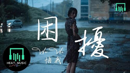 Kun Rao 困扰 Troubled Lyrics 歌詞 With Pinyin