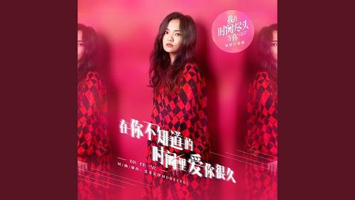 Zai Ni Bu Zhi Dao De Shi Jian Li Ai Ni Hen Jiu 在你不知道的时间里爱你很久 In The Time You Do Not Know Love You For A Long Time Lyrics 歌詞 With Pinyin