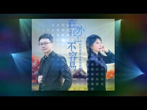Zai Wai Da Gong Bu Rong Yi 在外打工不容易 It's Not Easy To Work Outside The Home Lyrics 歌詞 With Pinyin