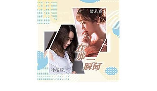 Zai Na Yi Shun Jian 在那一瞬间 At That Moment Lyrics 歌詞 With Pinyin