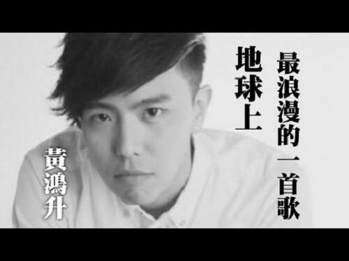 Di Qiu Shang Zui Lang Man De Yi Shou Ge 地球上最浪漫的一首歌 The Most Romantic Song On Earth Lyrics 歌詞 With Pinyin