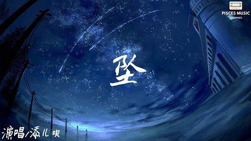 Zhui 坠 Pendant Lyrics 歌詞 With Pinyin