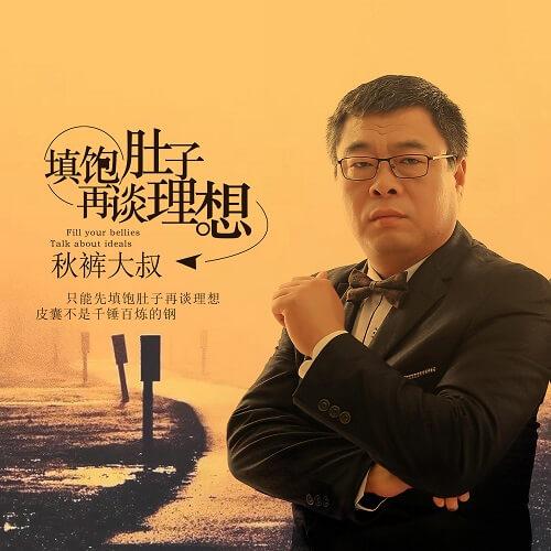 Tian Bao Du Zi Zai Tan Li Xiang 填饱肚子再谈理想 Fill Your Stomach And Talk About Ideals Lyrics 歌詞 With Pinyin