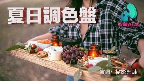 Xia Ri Tiao Se Pan 夏日调色盘 Summer Palette Lyrics 歌詞 With Pinyin