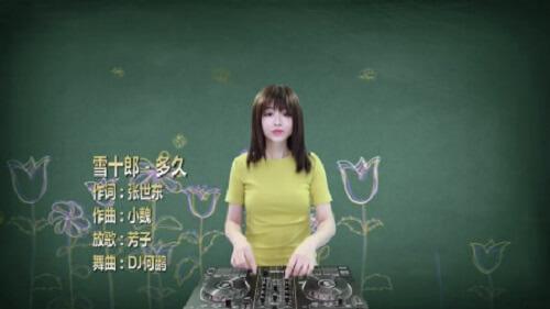 Duo Jiu 多久 How Long Does It Lyrics 歌詞 With Pinyin