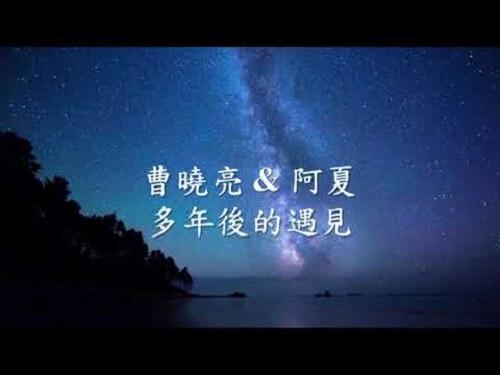 Duo Nian Hou De Yu Jian 多年后的遇见 Years Later Lyrics 歌詞 With Pinyin