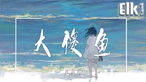 Da Sha Yu 大傻鱼 Big And Silly Fish Lyrics 歌詞 With Pinyin