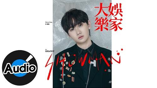 Da Yu Le Jia 大娱乐家 Big Home Entertainment Lyrics 歌詞 With Pinyin
