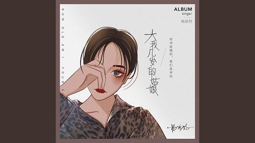 Da Wo Ji Sui De Gu Niang 大我几岁的姑娘 A Girl A Few Years Older Than Me Lyrics 歌詞 With Pinyin