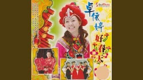 Da Bai Nian Gong Xi Da Jia Guo Xin Nian 大拜年恭喜大家过新年 Congratulations On Your New Year Lyrics 歌詞 With Pinyin
