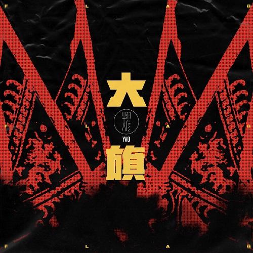 Da Qi 大旗 The Standard Lyrics 歌詞 With Pinyin
