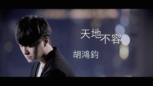 Tian Di Bu Rong 天地不容 Let Heaven And Earth Lyrics 歌詞 With Pinyin