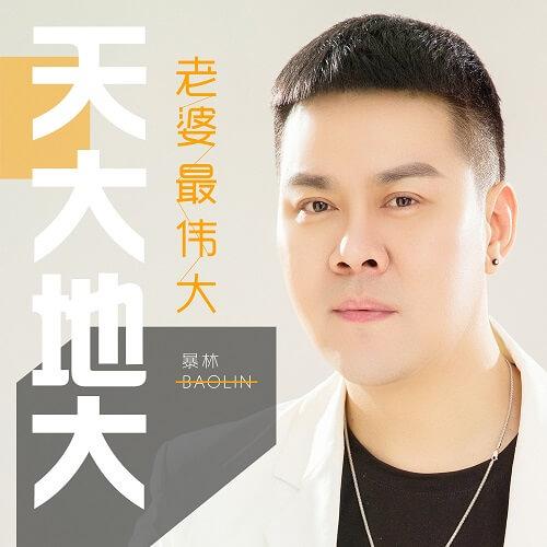 Tian Da Di Da Lao Po Zui Wei Da 天大地大老婆最伟大 The 1St Wife Is The Greatest Lyrics 歌詞 With Pinyin