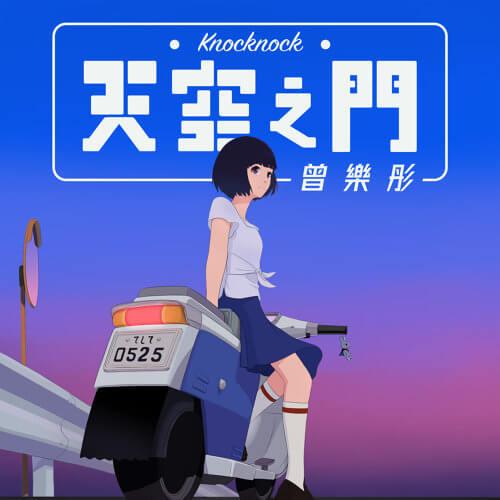Tian Kong Zhi Men 天空之门 The Door Of The Sky Lyrics 歌詞 With Pinyin