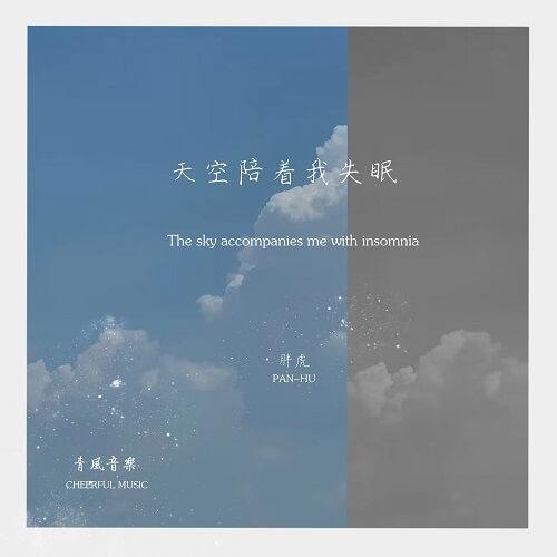 Tian Kong Pei Zhe Wo Shi Mian 天空陪着我失眠 The Sky Keeps Me Awake Lyrics 歌詞 With Pinyin