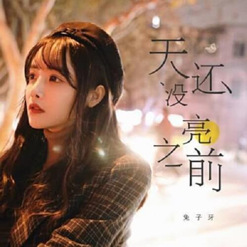 Tian Hai Mei Liang Zhi Qian 天还没亮之前 Before Dawn Lyrics 歌詞 With Pinyin