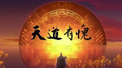 Tian Dao You Kui 天道有愧 Heaven Kui Lyrics 歌詞 With Pinyin