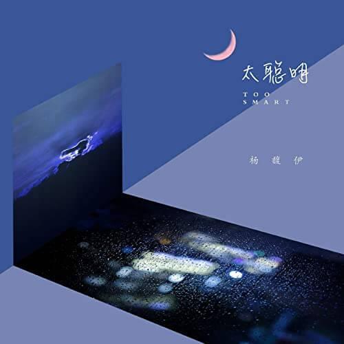 Tai Cong Ming 太聪明 Too Smart Lyrics 歌詞 With Pinyin