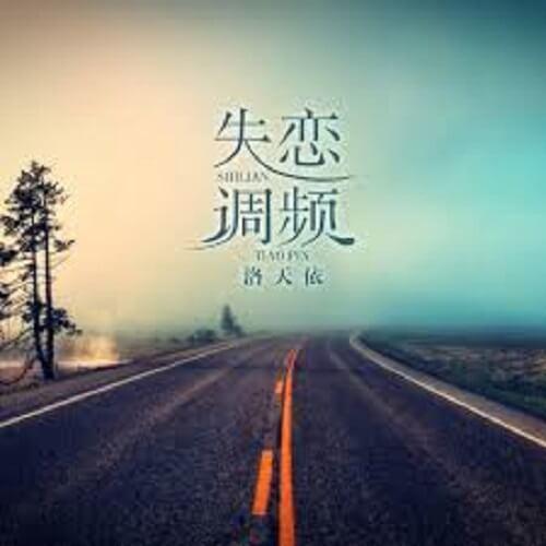 Shi Lian Tiao Pin 失恋调频 Lovelorn FM Lyrics 歌詞 With Pinyin