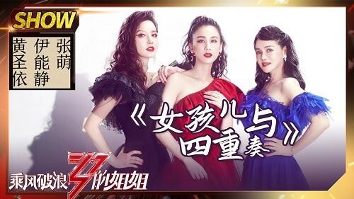 Nv Hai Er Yu Si Chong Zou 女孩儿与四重奏 Girl And Quartet Lyrics 歌詞 With Pinyin
