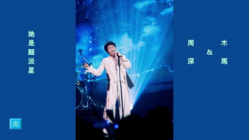 Ta Shi An Dan Xing 她是黯淡星 She Is A Dim Star Lyrics 歌詞 With Pinyin
