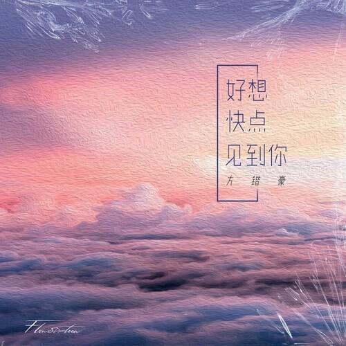 Hao Xiang Kuai Dian Jian Dao Ni 好想快点见到你 I Can't Wait To See You Lyrics 歌詞 With Pinyin